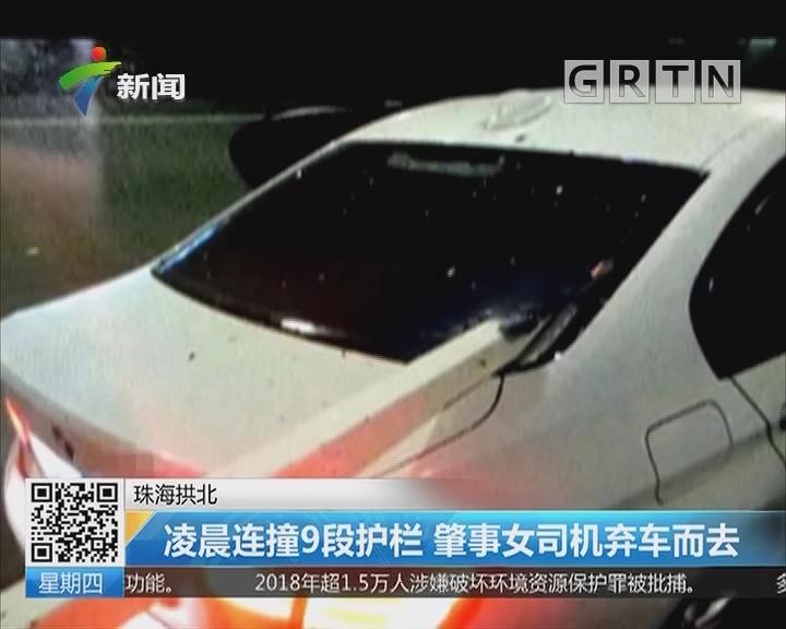 珠海拱北:凌晨连撞9段护栏 肇事女司机弃车而去