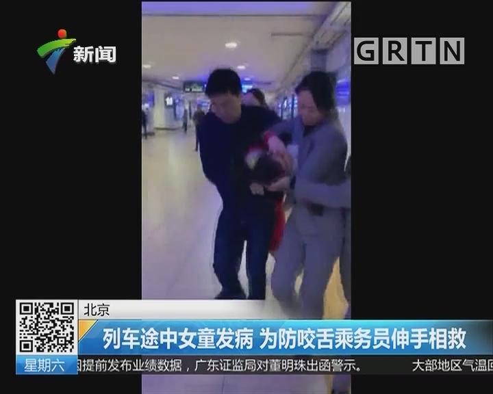 北京:列车途中女童发病 为防咬舌乘务员伸手相救