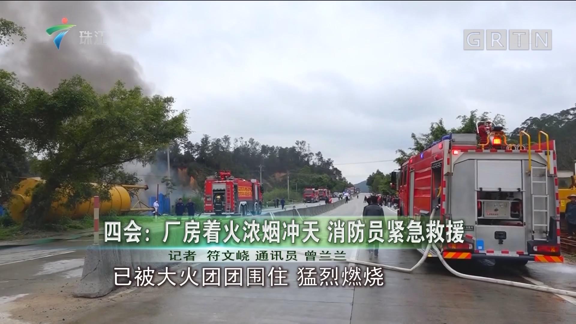 四会:厂房着火浓烟冲天 消防员紧急救援