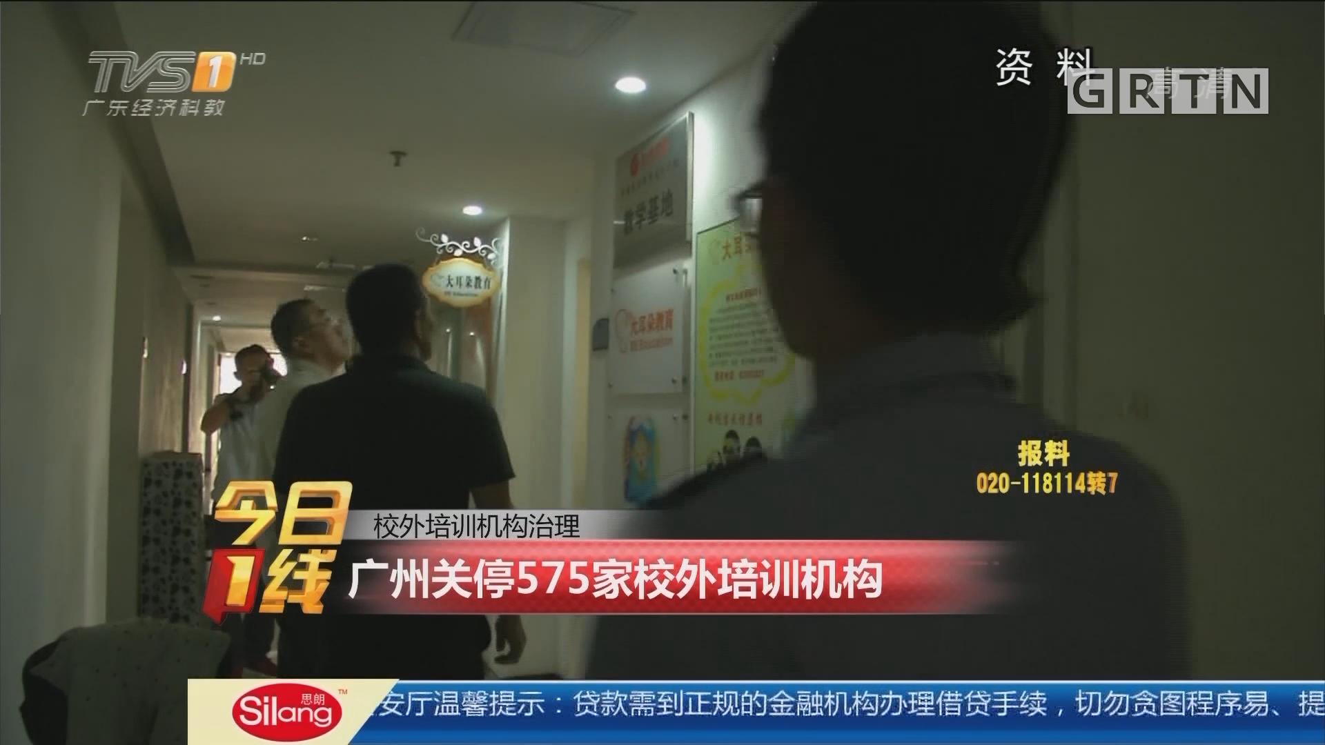 校外培训机构治理:广州关停575家校外培训机构