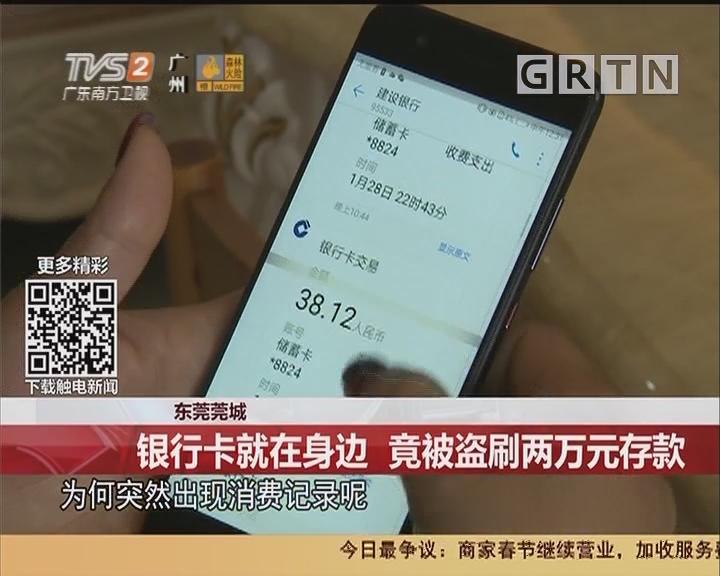东莞莞城:银行卡就在身边 竟被盗刷两万元存款