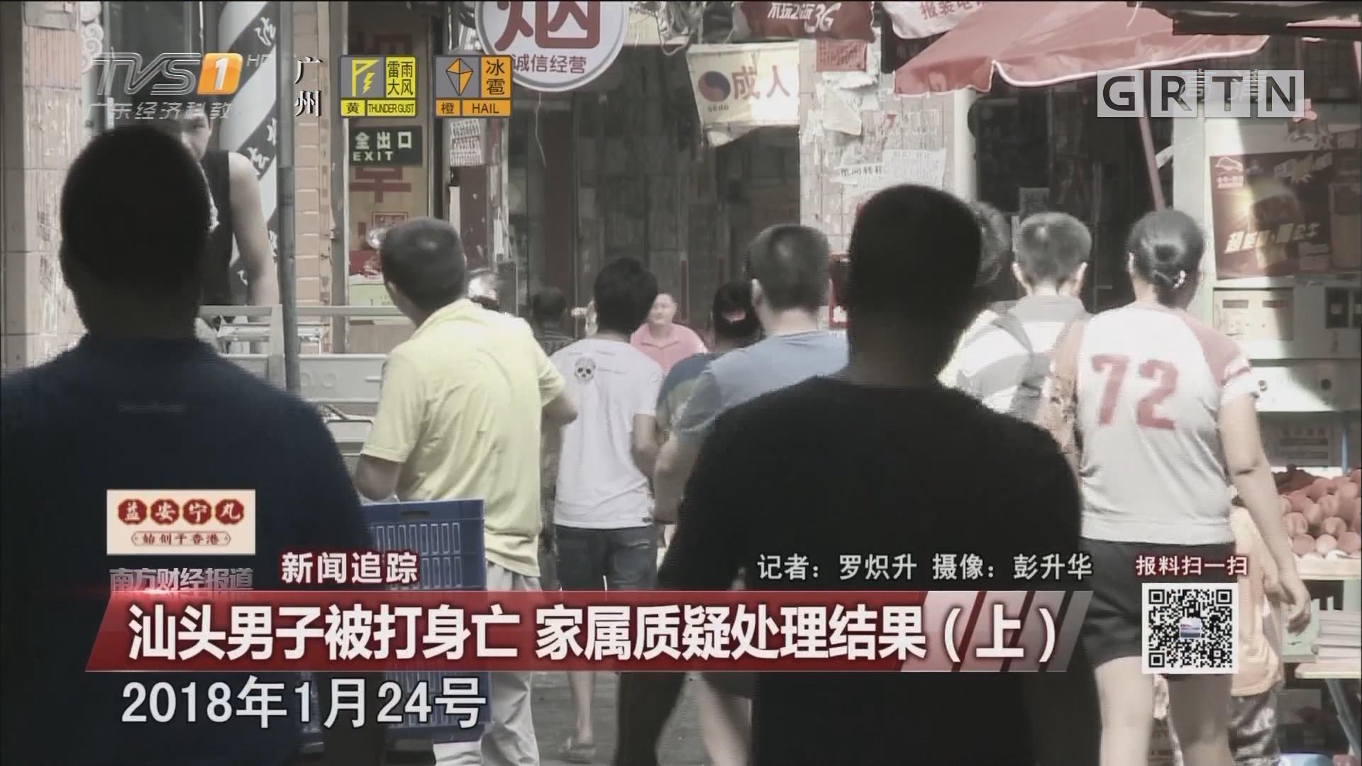 新闻追踪:汕头男子被打身亡 家属质疑处理结果(上)
