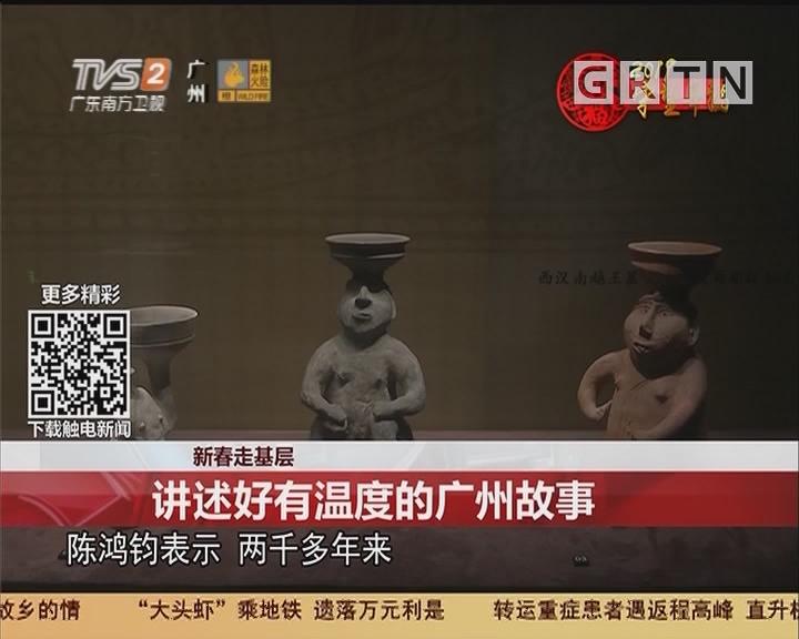 新春走基层:讲述好有温度的广州故事