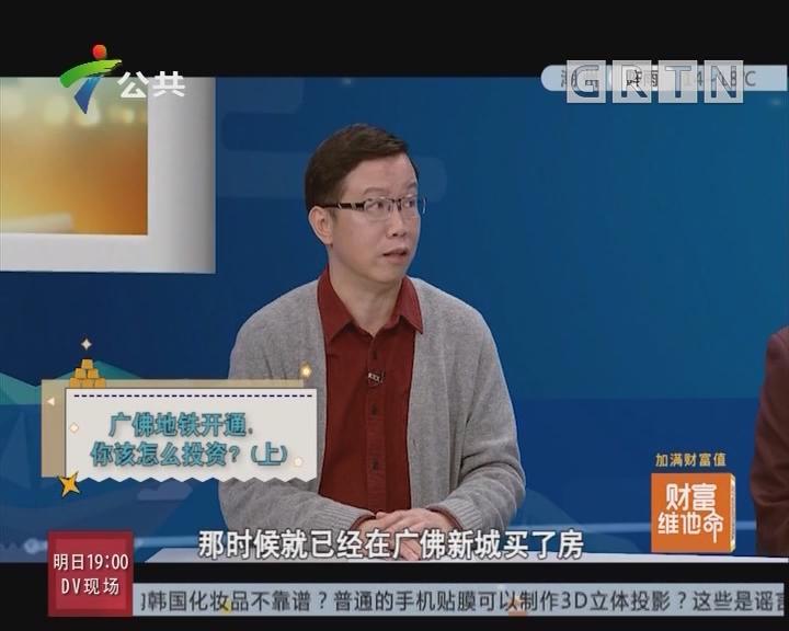 [2019-02-23]财富维他命:广佛地铁开通,你该怎么投资?(上)