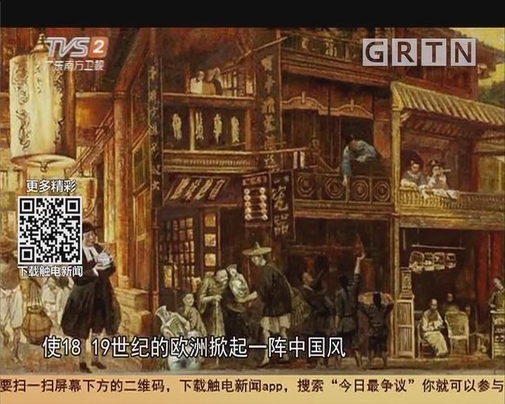 """招""""才""""进宝:欧洲""""中国风"""" 西方贵族纹章瓷 出自广东的""""高级定制"""""""