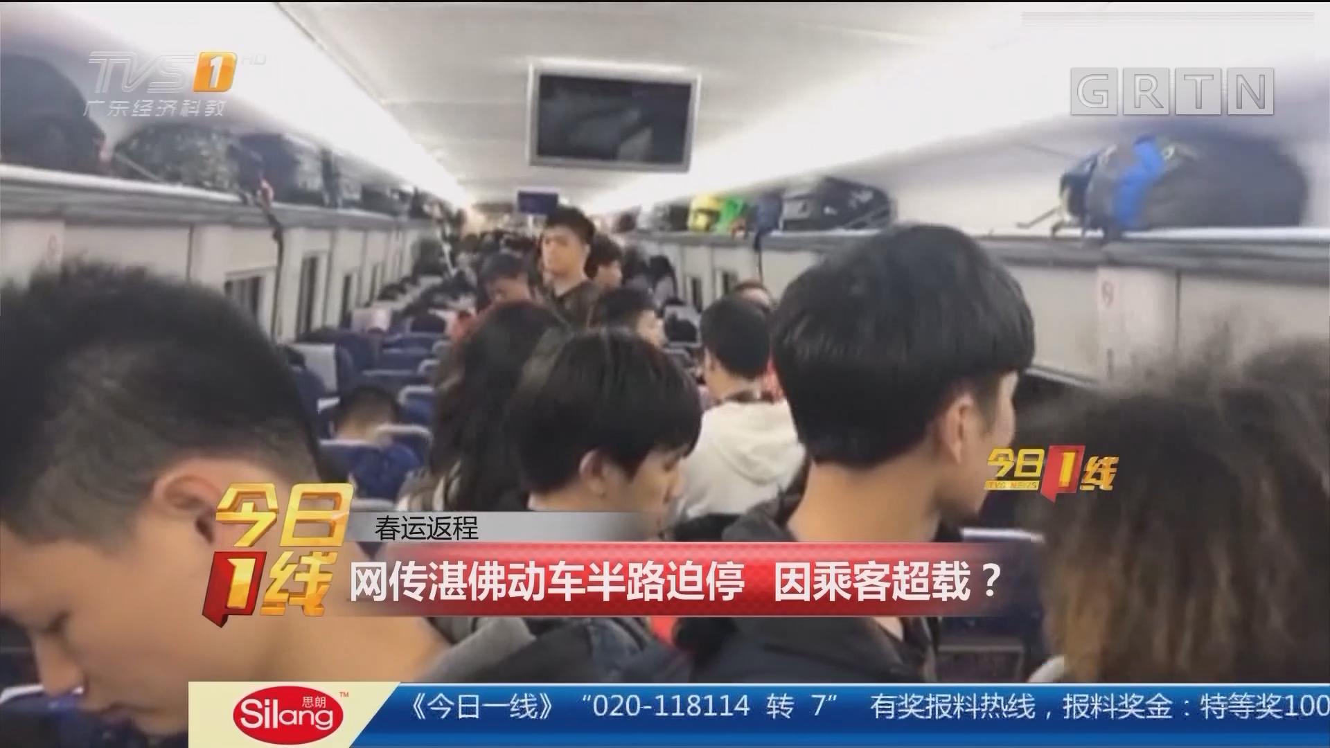 春运返程:网传湛佛动车半路迫停 因乘客超载?