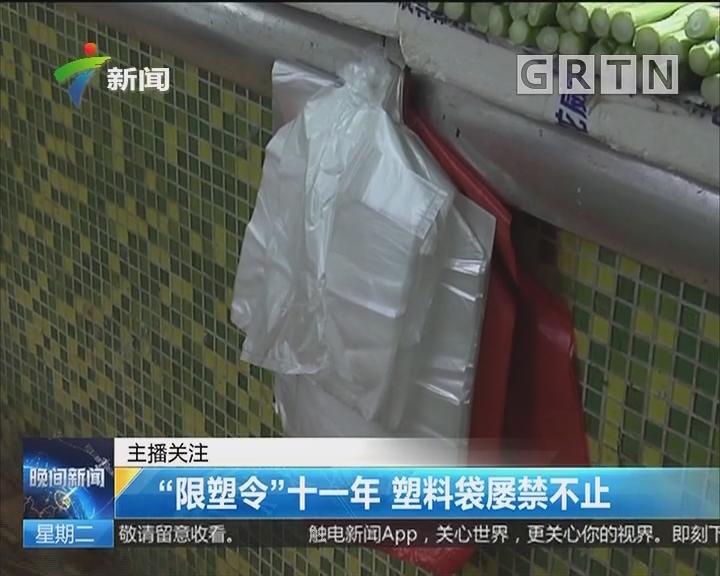 """""""限塑令""""十一年 塑料袋屡禁不止"""