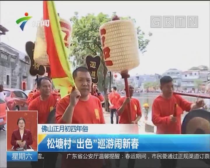 """佛山正月初四年俗:松塘村""""出色""""巡游闹新春"""