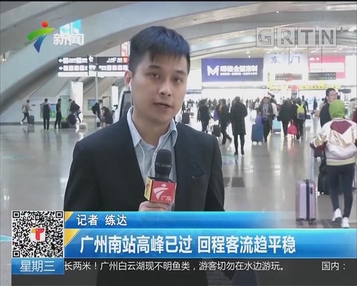 广州南站高峰已过 回程客流趋平稳
