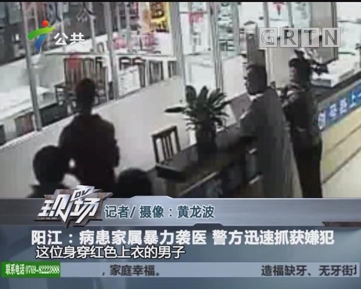阳江:病患家属暴力袭医 警方迅速抓获嫌犯