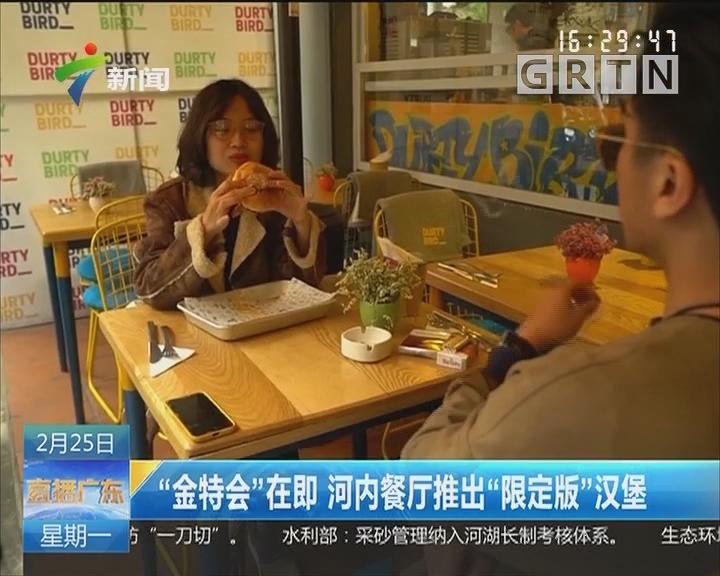 """""""金特会""""在即 河内餐厅推出""""限定版""""汉堡"""