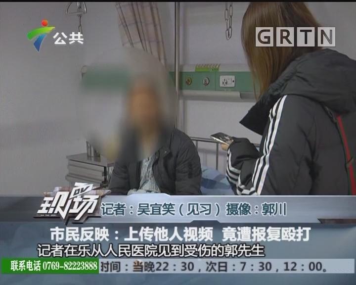 市民反映:上传他人视频 竟遭报复殴打