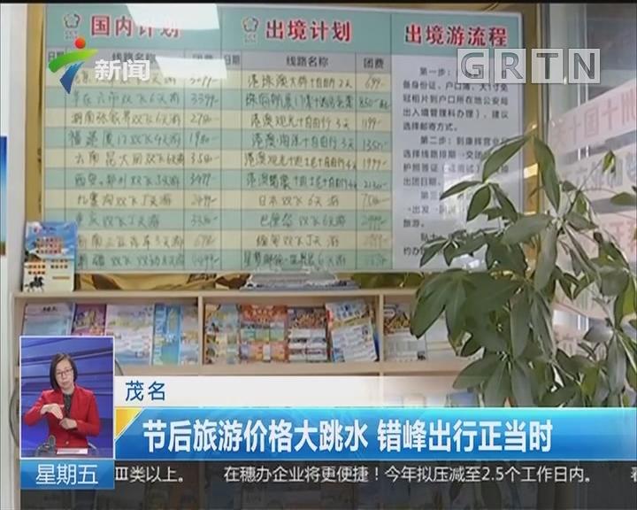 茂名:节后旅游价格大跳水 错峰出行正当时