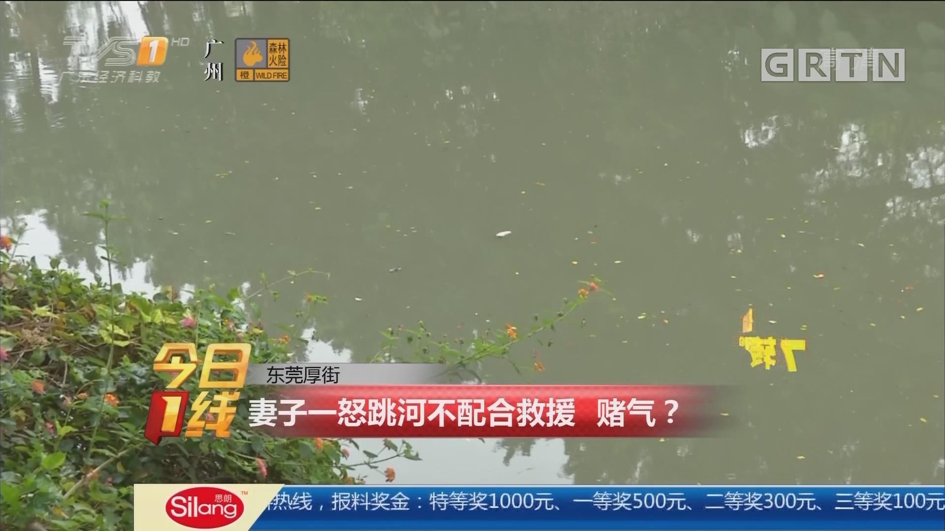 东莞厚街:妻子一怒跳河不配合救援 赌气?