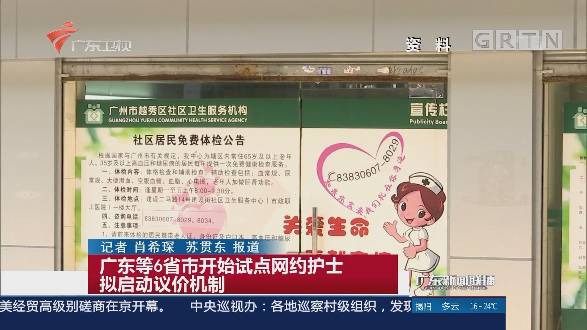 广东等6省市开始试点网约护士拟启动议价机制