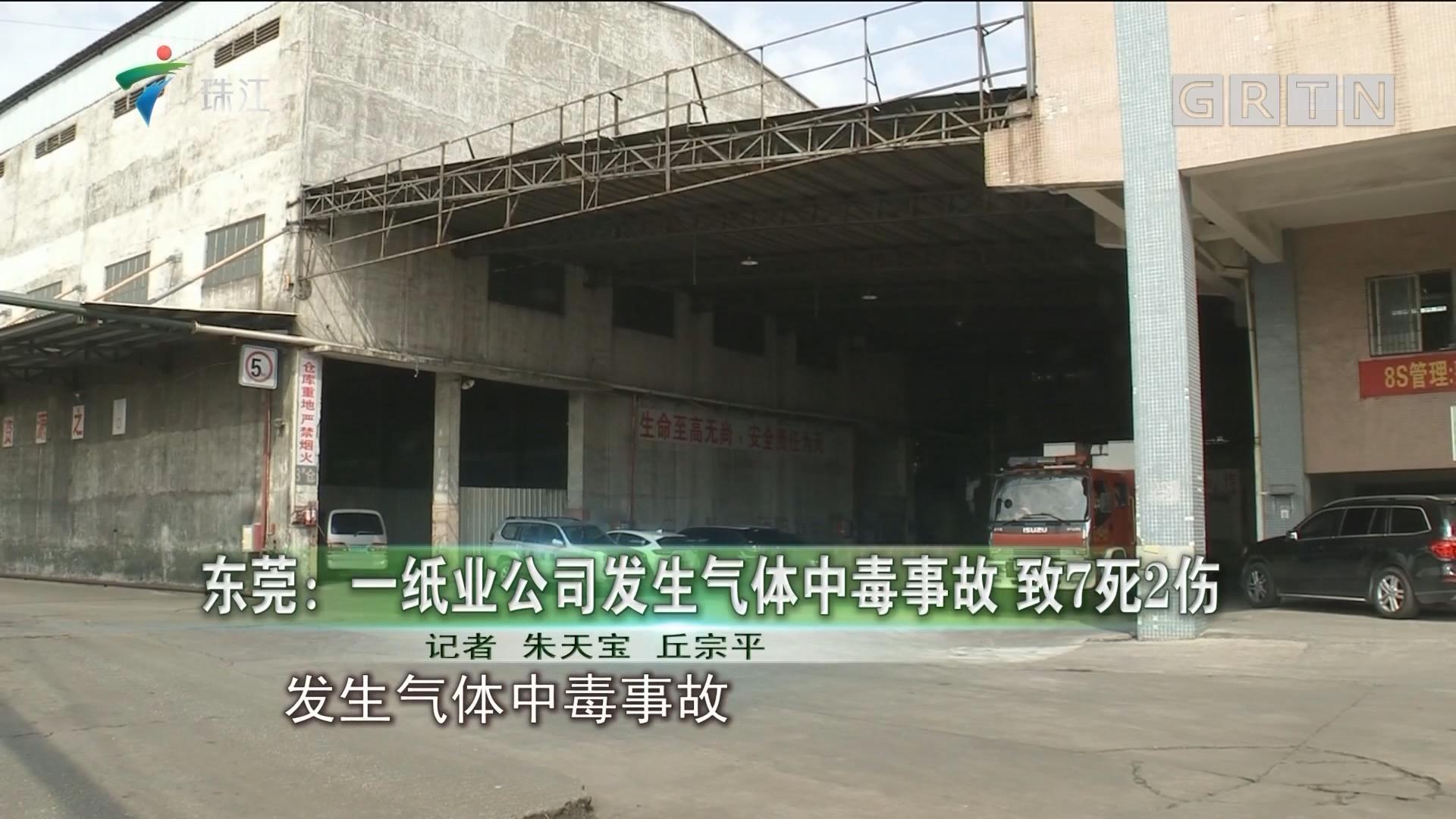 东莞:一纸业公司发生气体中毒事故 致7死2伤
