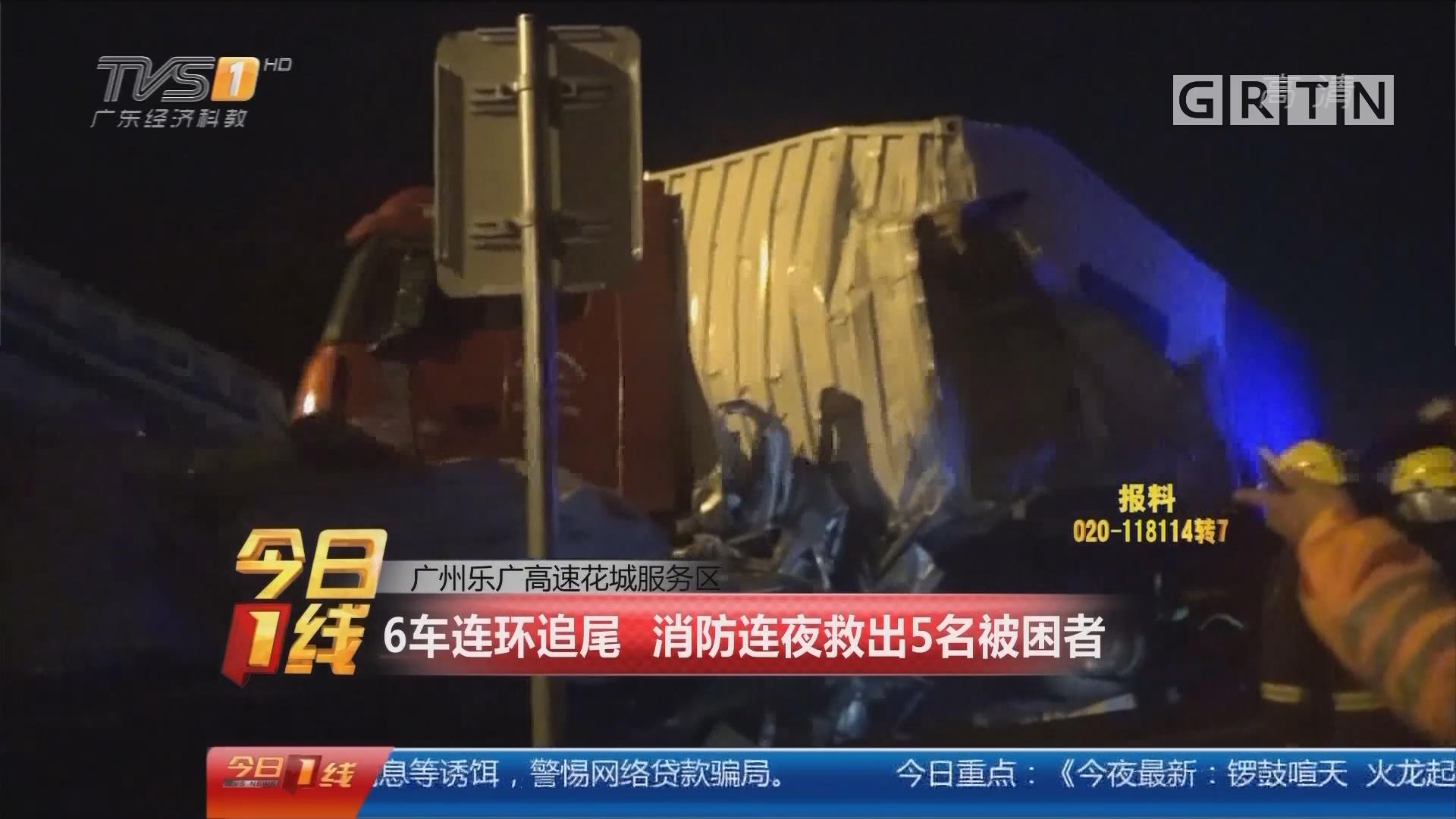 广州乐广高速花城服务区:6车连环追尾 消防连夜救出5名被困者