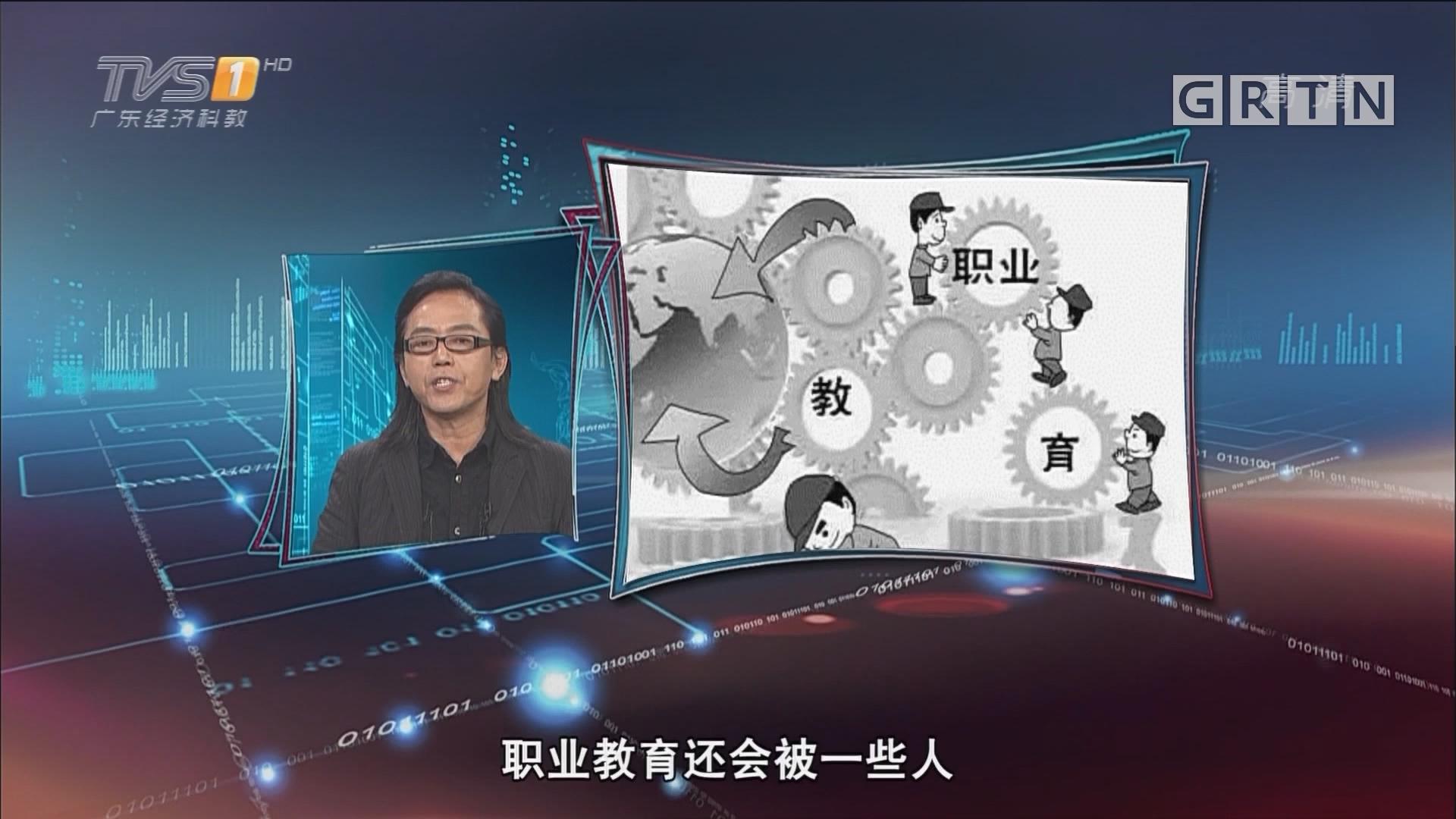 "[HD][2019-02-20]马后炮:如何让职业教育真正""扬眉吐气"""
