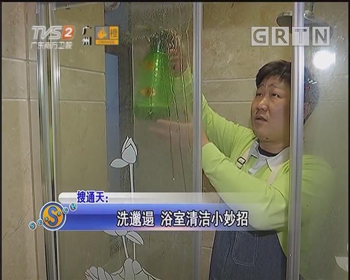 洗邋遢 浴室清洁小妙招