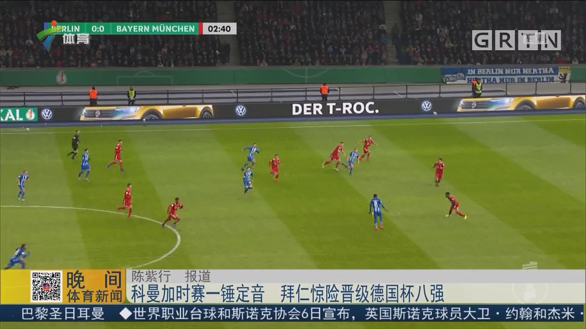 科曼加时赛一锤定音 拜仁惊险晋级德国杯八强