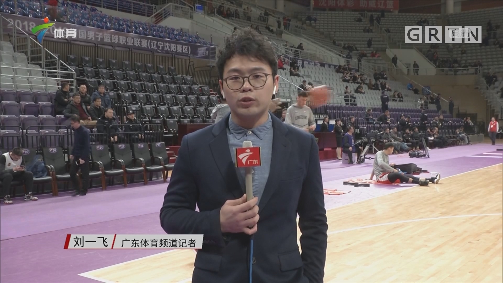 记者连线:辽宁本钢vs时代中国广州