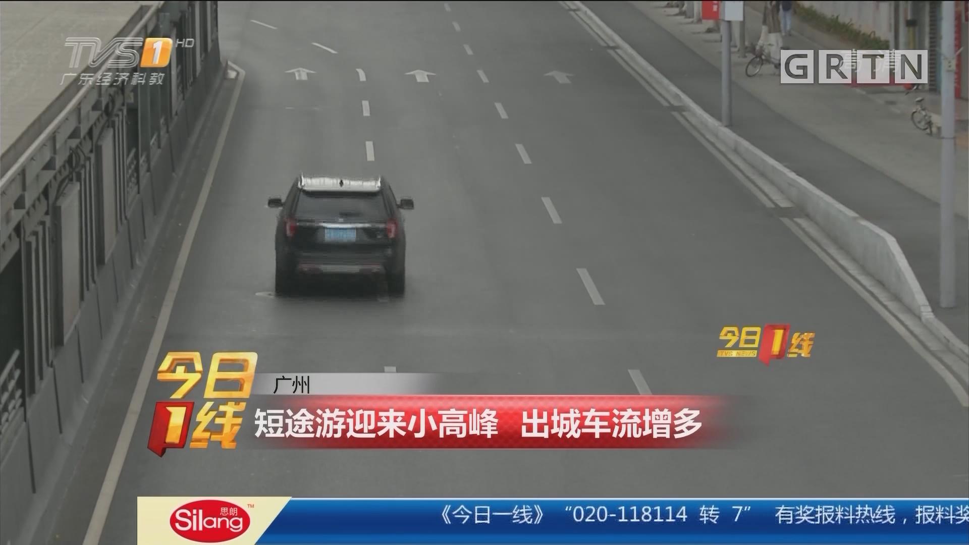 广州:短途游迎来小高峰 出城车流增多