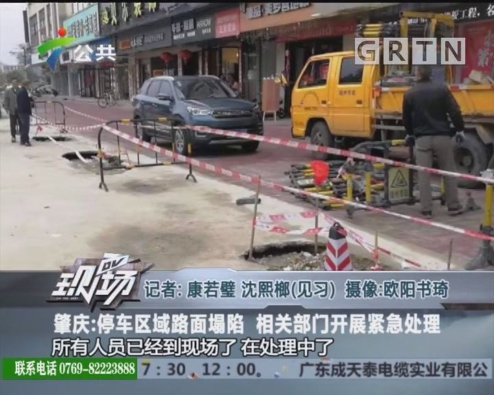 肇庆:停车区域路面塌陷 相关部门开展紧急处理