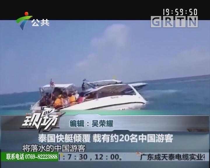泰国快艇倾覆 载有约20名中国游客