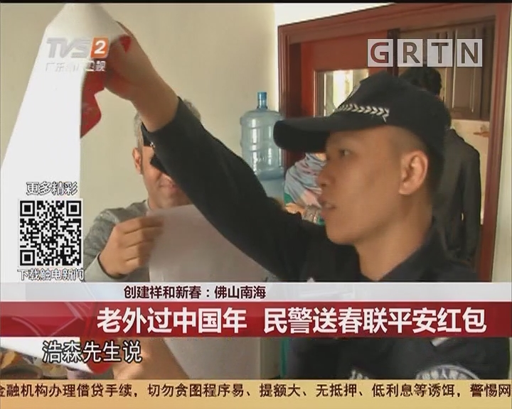 创建祥和新春:佛山南海 老外过中国年 民警送春联平安红包