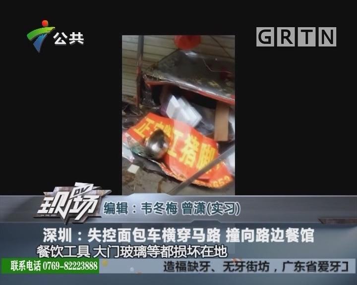 深圳:失控面包车横穿马路 撞向路边餐馆