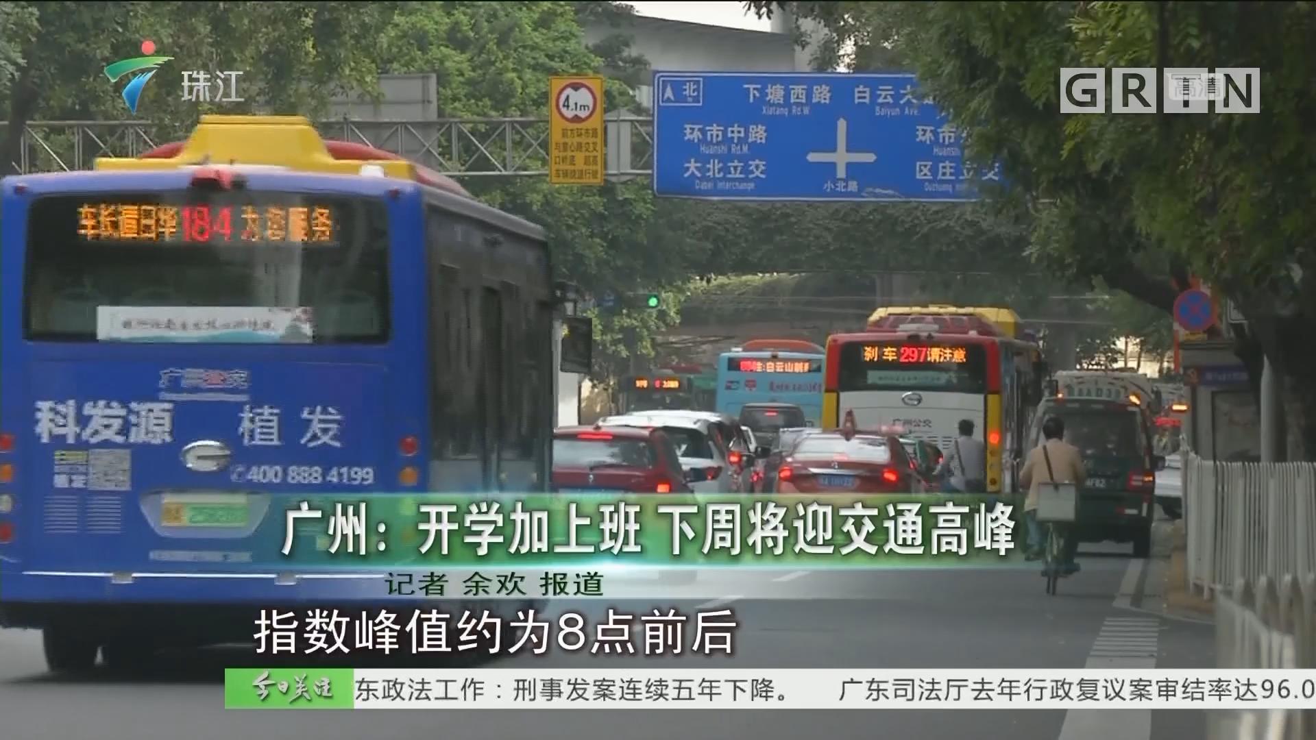 广州:开学加上班 下周将迎交通高峰