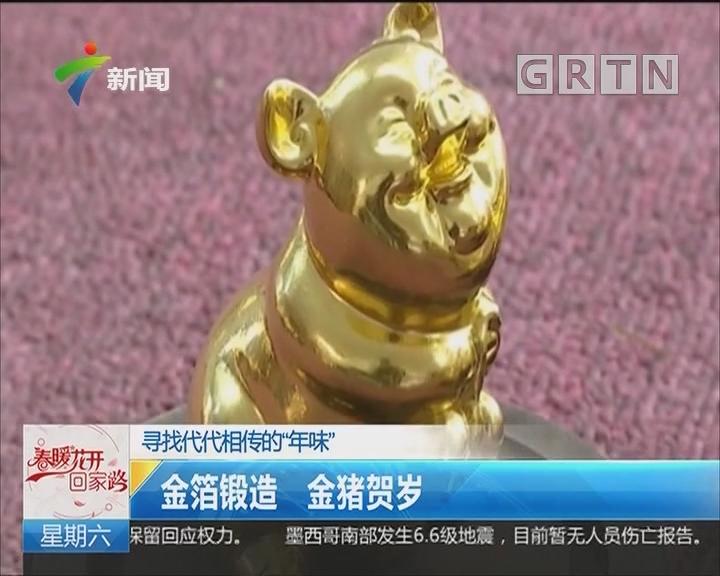 """寻找代代相传的""""年味"""":金箔锻造 金猪贺岁"""