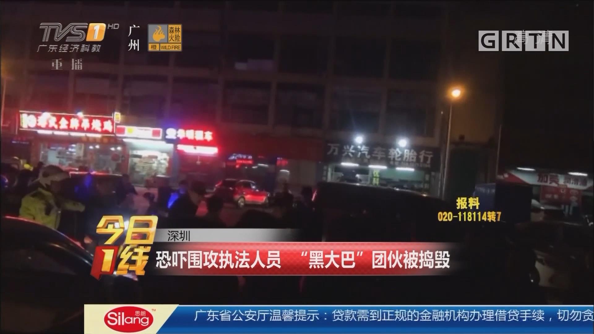 """深圳:恐吓围攻执法人员 """"黑大巴""""团伙被捣毁"""