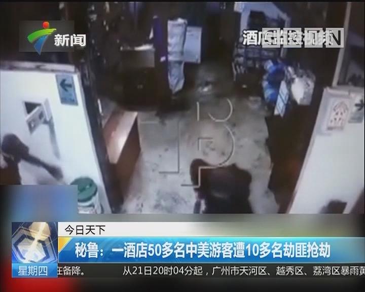 秘鲁:一酒店50多名中美游客遭10多名劫匪抢劫