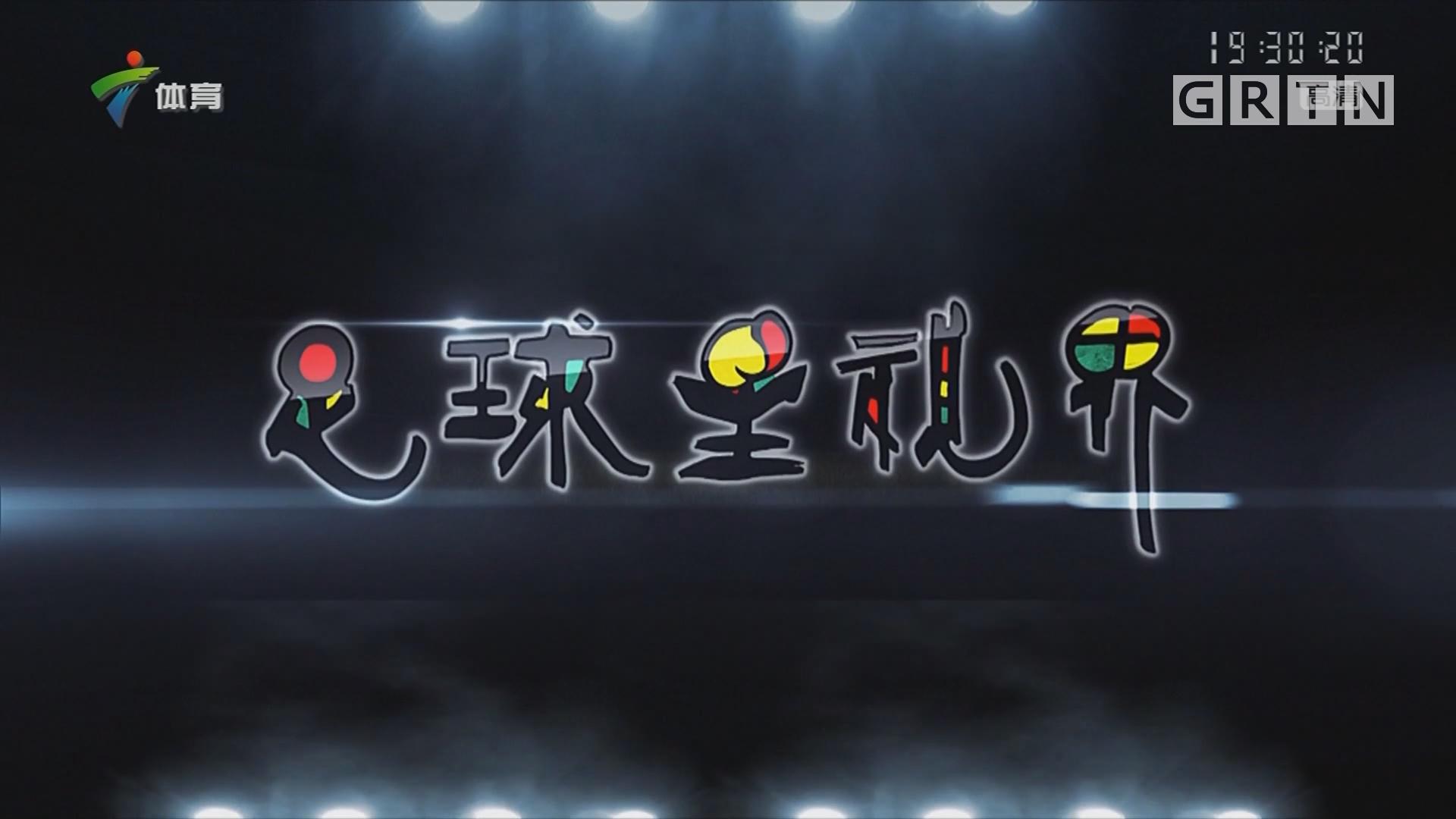 [HD][2019-02-18]足球星视界