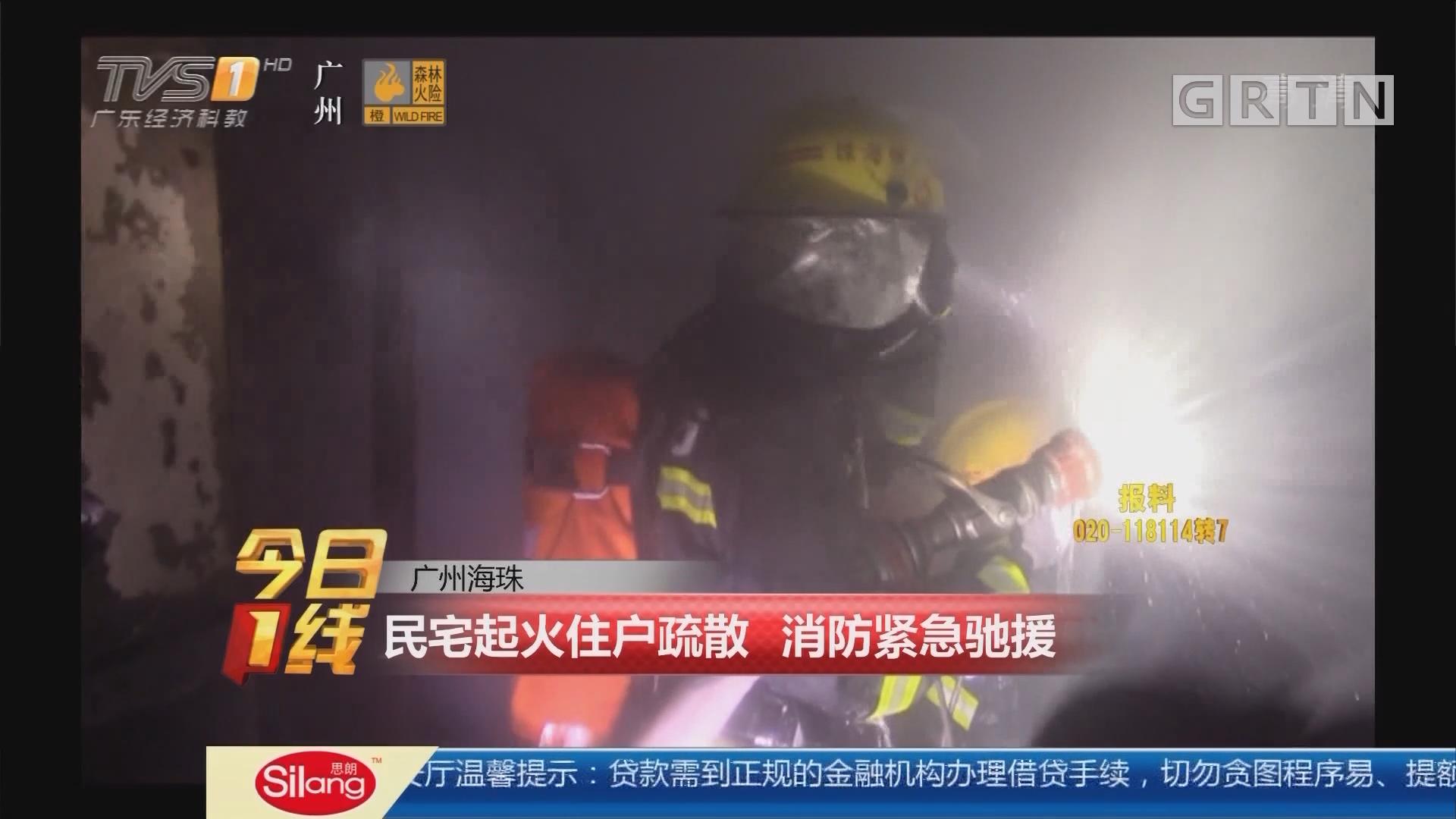 广州海珠:民宅起火住户疏散 消防紧急驰援