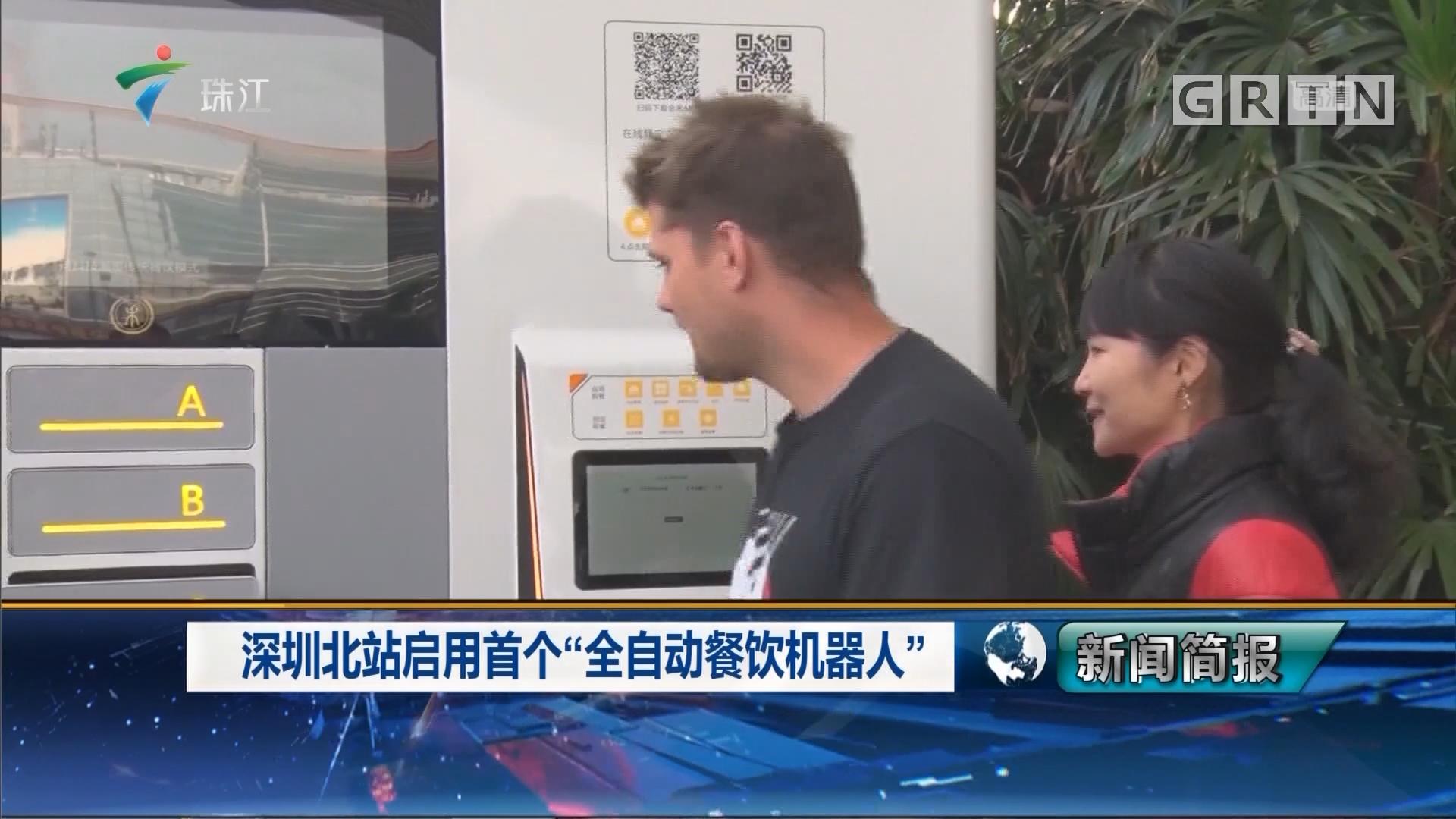 """深圳北站启用首个""""全自动餐饮机器人"""""""
