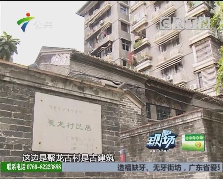 广州:聚龙村教师楼起火 全楼疏散无伤亡
