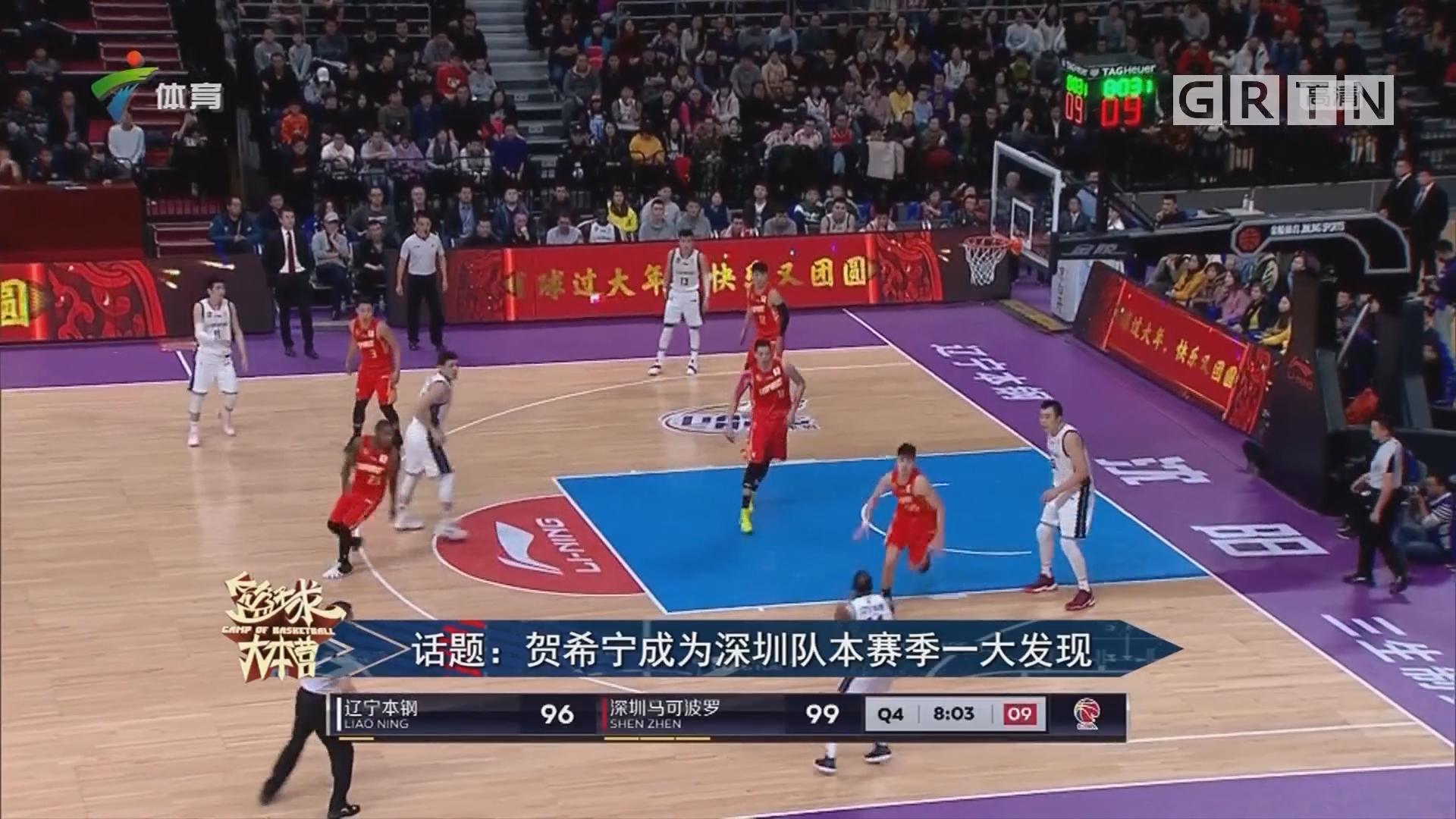 话题:贺希宁成为深圳队本赛季一大发现