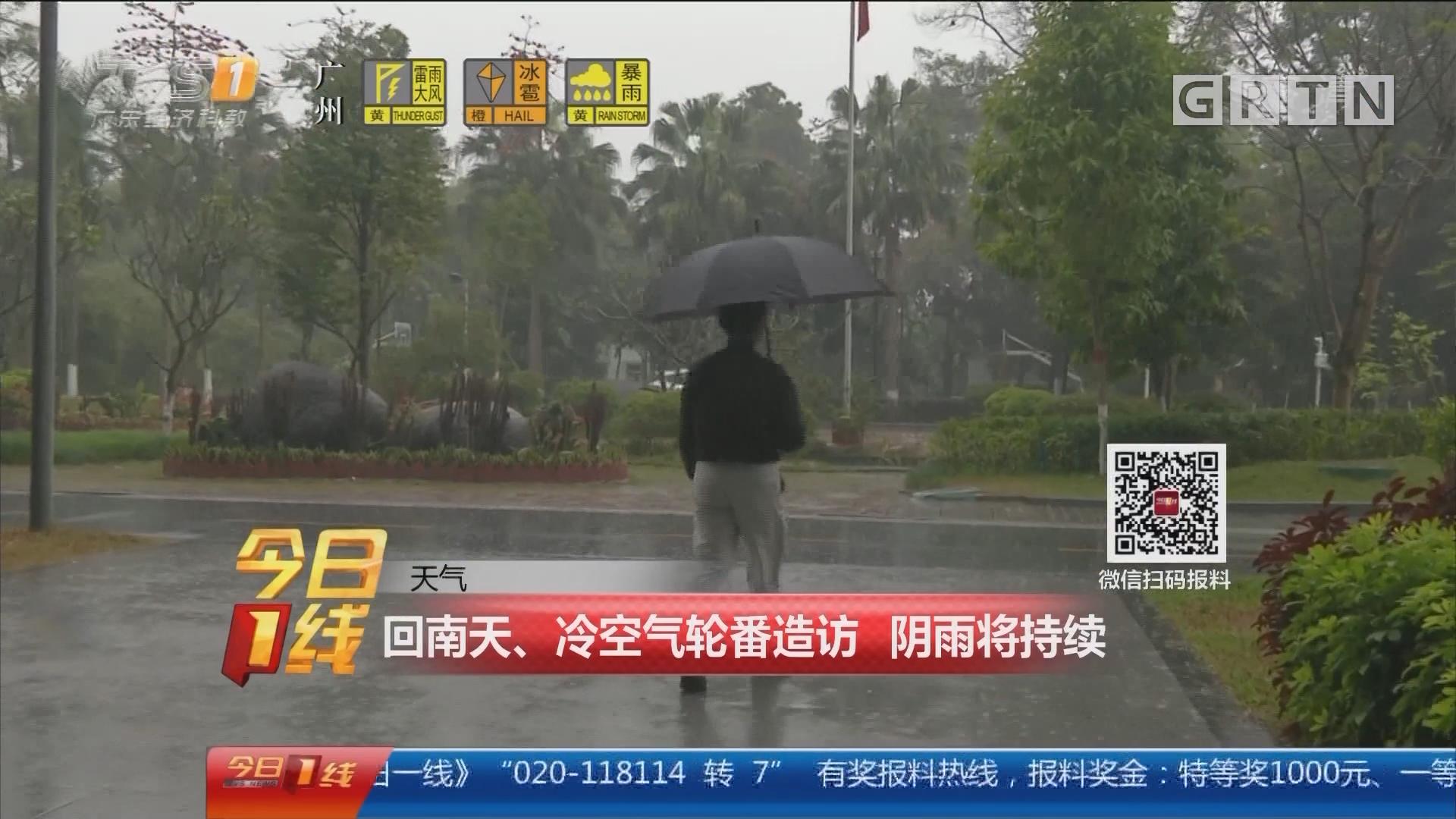 天气:回南天、冷空气轮番造访 阴雨将持续