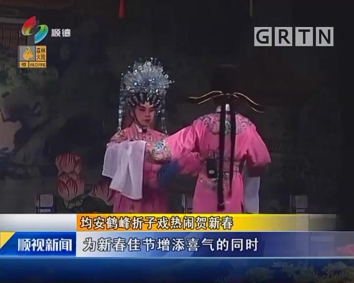 均安鹤峰折子戏热闹贺新春