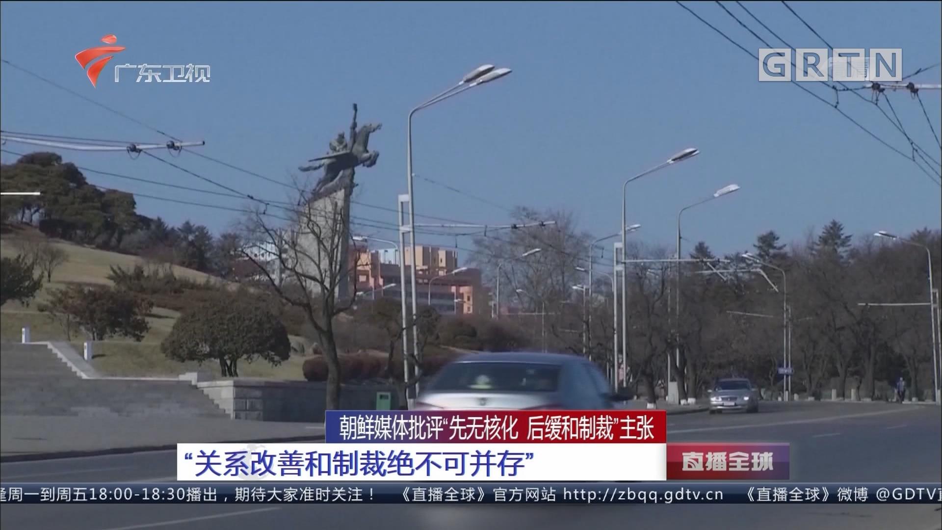 """朝鲜媒体批评""""先无核化 后缓和制裁""""主张:""""关系改善和制裁绝不可并存"""""""