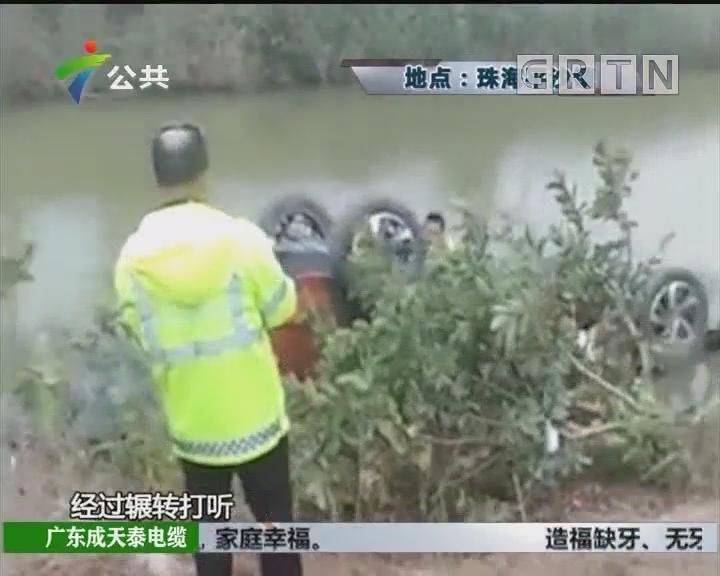 珠海:小车落入池塘 再次给驾驶员敲响警钟
