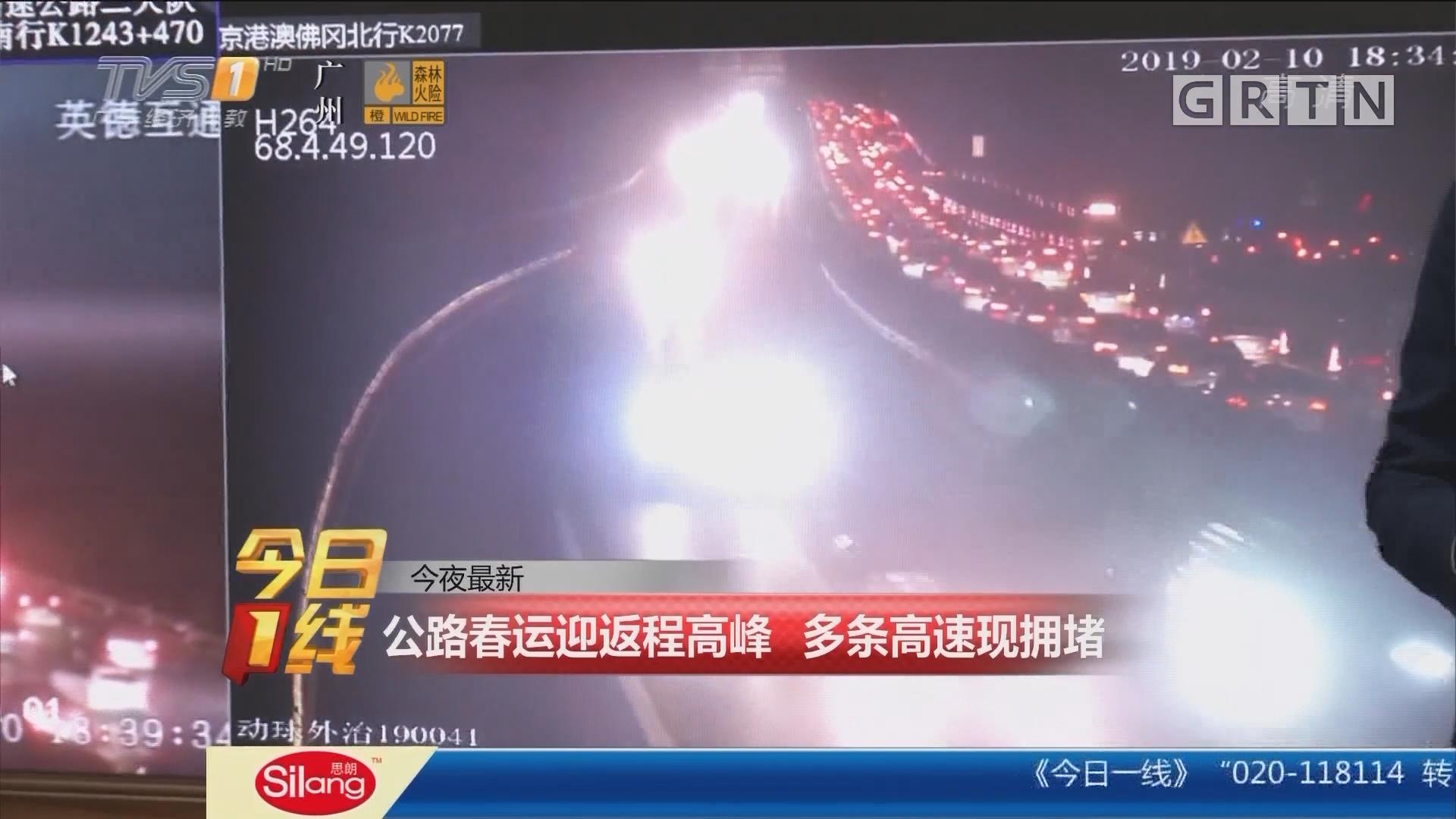 今夜最新:公路春运迎返程高峰 多条高速现拥堵