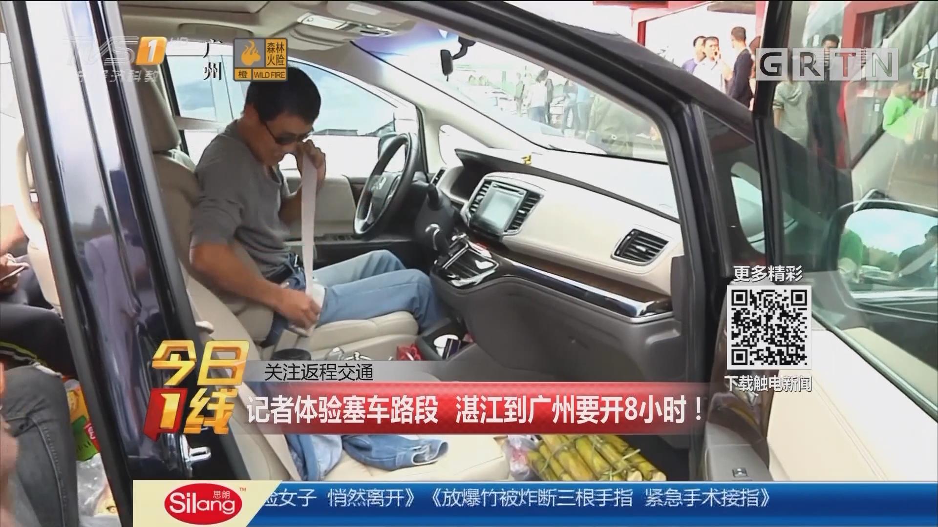 关注返程交通:记者体验塞车路段 湛江到广州要开8小时!