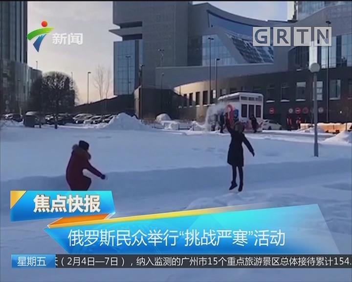 """俄罗斯民众举行""""挑战严寒""""活动"""