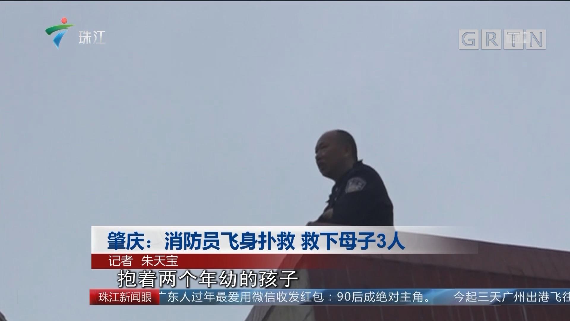 肇庆:消防员飞身扑救 救下母子3人