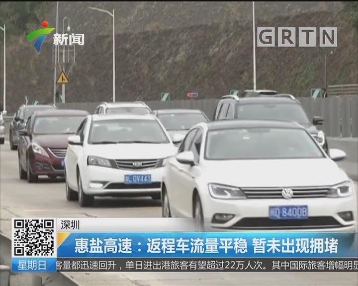 深圳 惠盐高速:返程车流量平稳 暂未出现拥堵