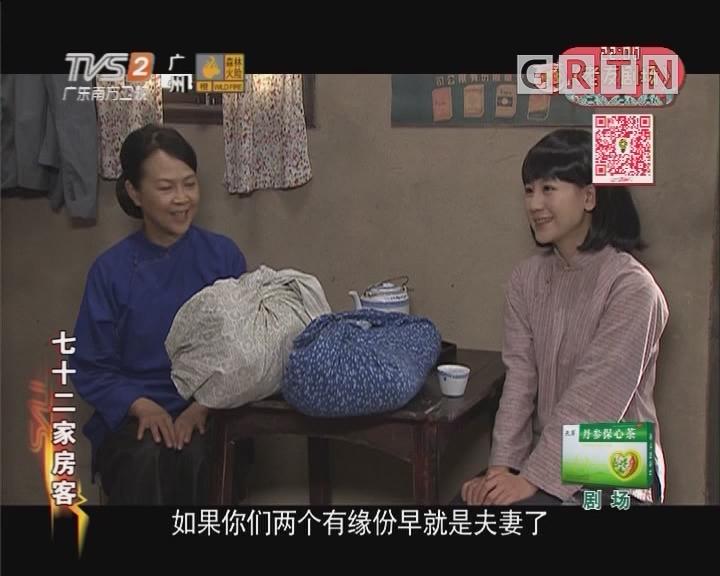 [2019-02-09]七十二家房客:二女争夫(上)