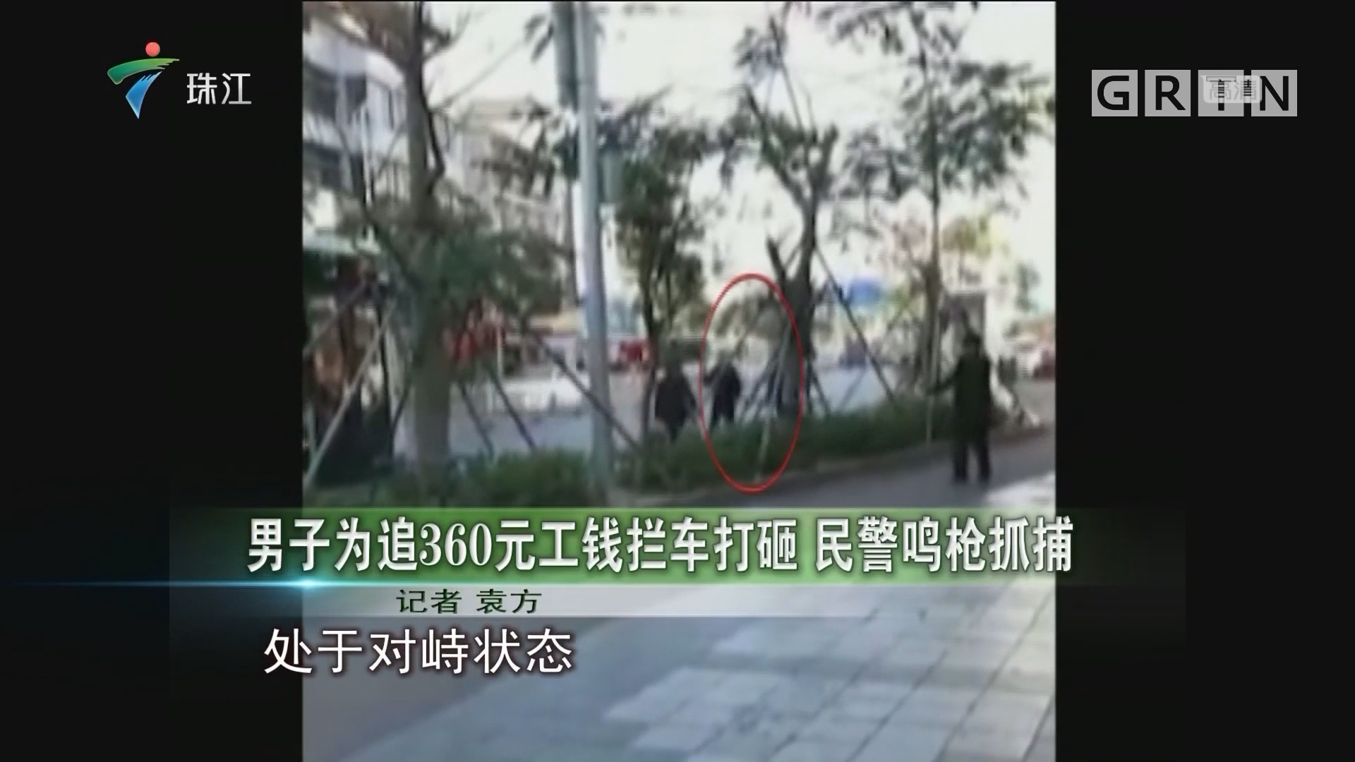 男子为追360元工钱拦车打砸 民警鸣枪抓捕